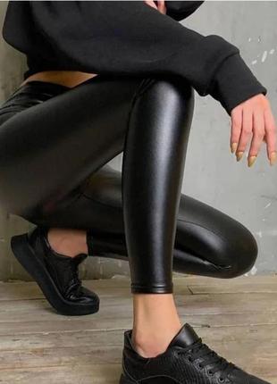 Лосины женские экокожа обтягивающие матовые, кожаные леггинсы тренд беж мокко черный