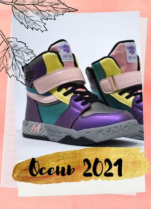 Демисезонные ботинки хайтопы для девочки 32, 33, 34, 35, 36, 37