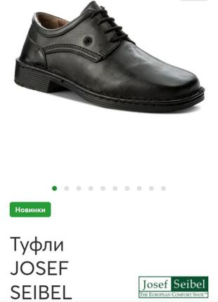Josef seibel. мужские дизайнерские  туфли р 43