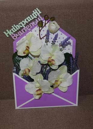 """*handmade* цветочный конверт """"орхидея"""""""