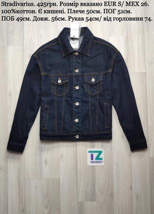 Джинсовая куртка stradivarius размер s mex 26