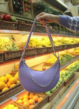 Качественная лиловая полукруглая сумка/клатч/кроссбоди с ремнем и цепочкой