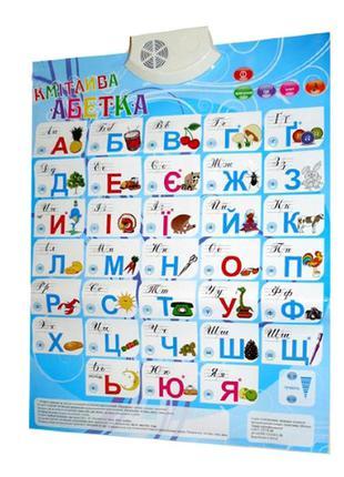 Интерактивная азбука плакат кмітлива абетка укр. яз. limo toy 7027