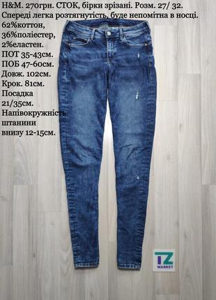 H&m синие женские скинни размер 27/32