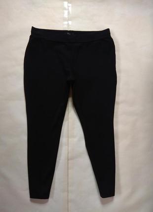 Боталы большые черные штаны леггинсы скинни с высокой талией next, 20 размер.
