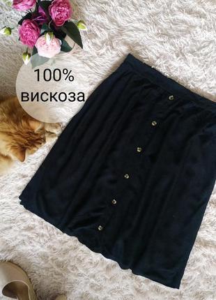 Стильная однотонная юбка из визскы на резинке с пуговицами