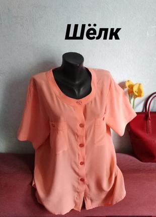 Натуральный шелк, блузочка, большой размер