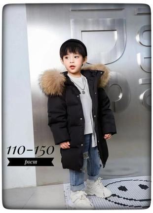 Пуховое пальто на мальчика 110-150 рост