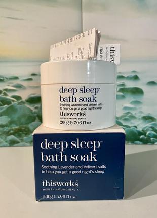 🏴 люкс антистресс соль для ванн для сна с маслами thisworks 200 граммов