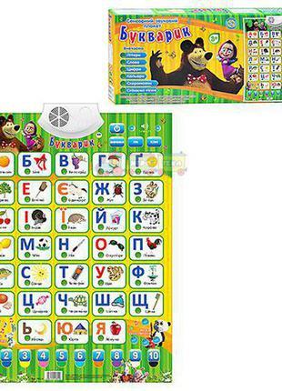 Интерактивный плакат букварик на украинском для изучения букв, слов, цифр