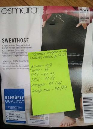 Батал! утеплённые штаны черного цвета с начесом esmara, р. 3xl/ 56-58, замеры на фото.