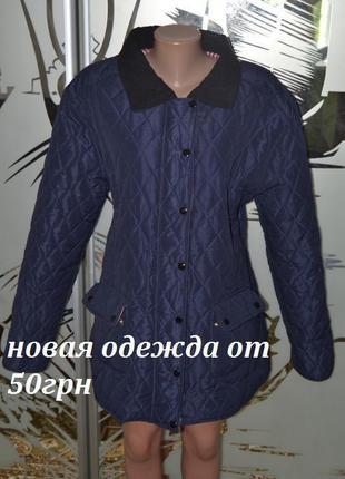 Куртка ветровка стеганая