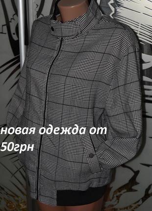 Куртка в клетку бомпер с воротником стойка унисекс
