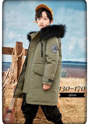 Пуховое пальто для мальчика 130-170 роста. замеры в описании