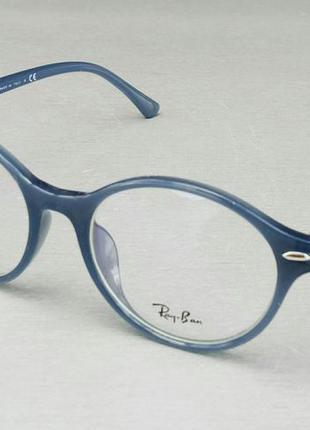 Ray ban очки унисекс имиджевые оправа для очков серо синие округлой формы