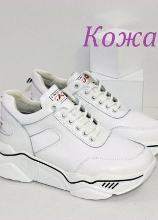 Кожаные кроссовки-сникерсы женские на толстой подошве в белом цвете