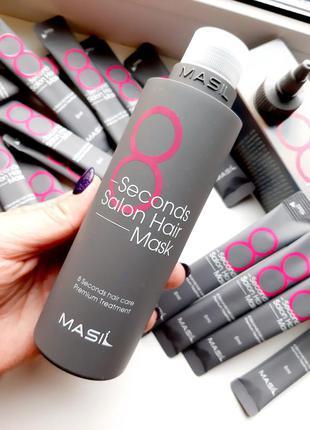 Masil 8 second salon hair mask маска для волос «салонный эффект за 8 секунд»