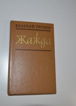 Книга жажда валерий грузин 1987г
