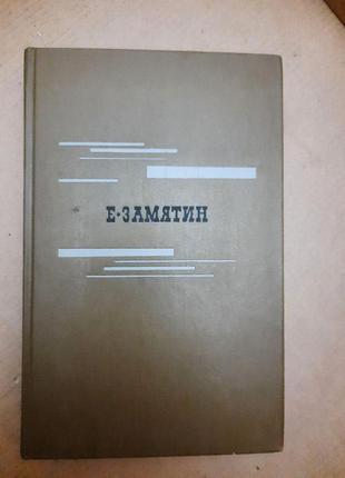Книга замятин избранное1989г