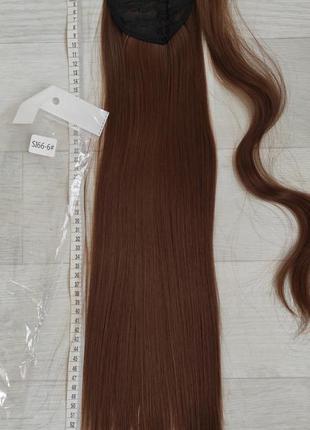 Хвост 60см , оттенок 6, искусственные волосы, шиньон,трессы