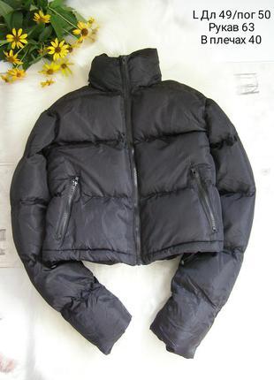 Укороченная куртка, синтепон 300 размер l
