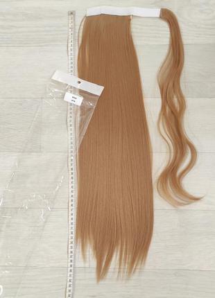 Хвост 60см, оттенок 27, искусственные волосы, трессы, шиньон