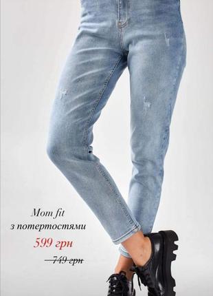 Очень классные джинсы mom, solmart 30р