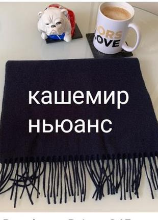 Кашемировый шарф темный шоколад нюанс