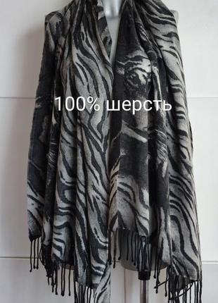 Большой шерстяной шарф палантин с хищным принтом.
