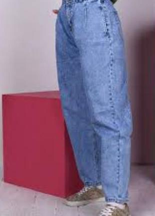 Момы джинсы высокая посадка