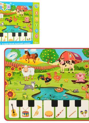 Игрушечный обучающий планшет с пианино на ферме m 3811