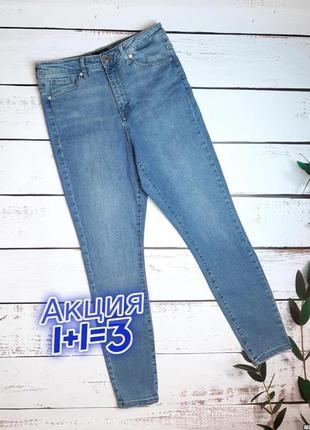 1+1=3 синие зауженные узкие джинсы скинни высокая посадка vero moda, размер 46 - 48