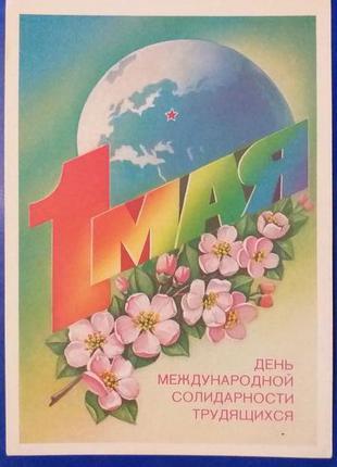 Открытка 1988