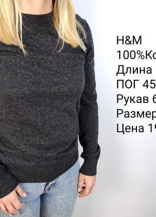 Свитер h&m, 32-34 хс