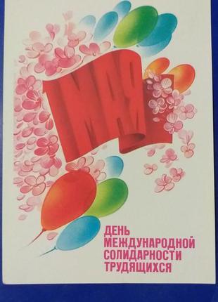 Открытка 1985