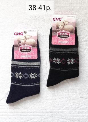 Набор женских зимних ангоровых носков без махры 2 пары 38-41р.