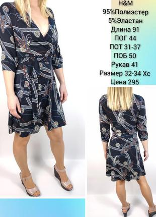 Платье h&m, 32-34 xc
