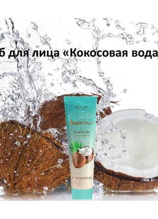 Скраб для лица «кокосовая вода»