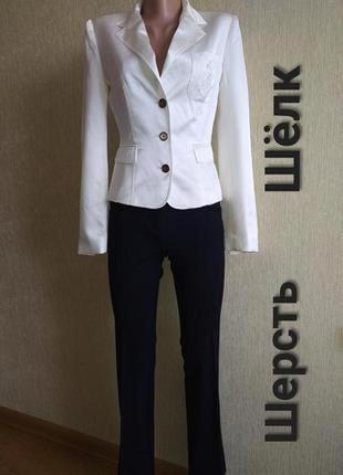 Роскошный костюм, пиджак шёлк, брюки шерсть,р. 32,34