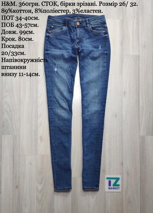 H&m фирменные женские джинсы скинни размер 26