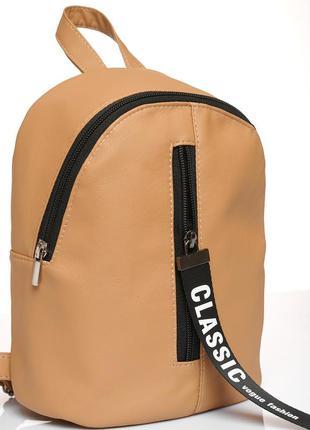 Стильный маленький бежевый рюкзак для подростка - лаконичный, вместительный аксессуар