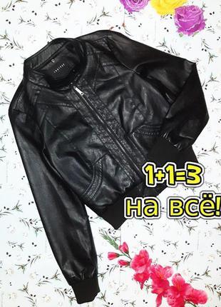 🌿1+1=3 крутая кожаная черная куртка на молнии therapy демисезон, размер 46 - 48