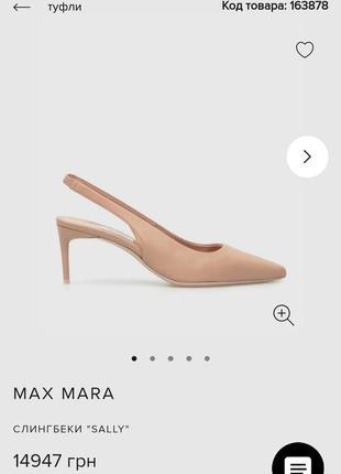 Шикарные туфли бренда max mara
