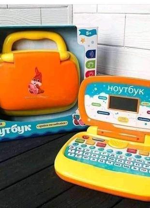 Дитячий ноутбук