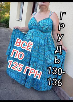 Распродажа летних вешей платье сарафан блуза блузка футболка бриджи