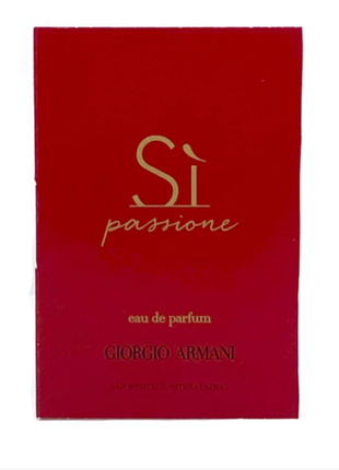 Парфюмированная вода si passione giorgio armani  пробник