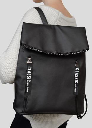 Вместительный оригинальный женский рюкзак для активных