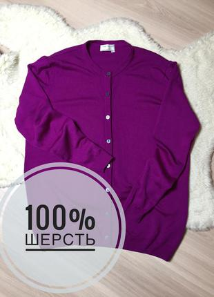 Фиолетовый шерстяной кардиган джемпер
