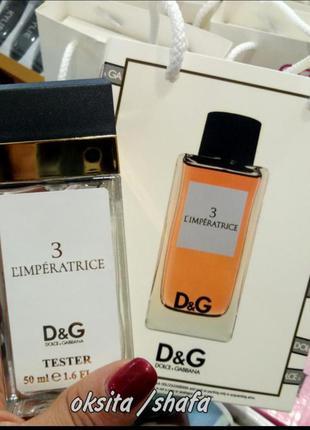 👑императрица👑 парфюм духи в подарочной упаковке 50 ml