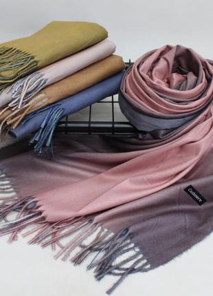 Кашемировый двухстонный шарф палантин все цвета